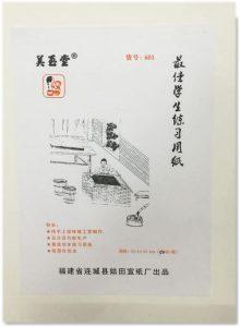 Meiyutang Xuan Paper